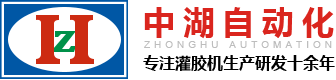 Shenzhen Zhonghu Automation Equipment Co., Ltd.